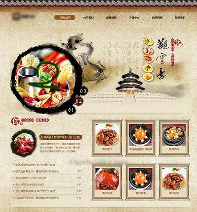 餐饮美食类网站html模板