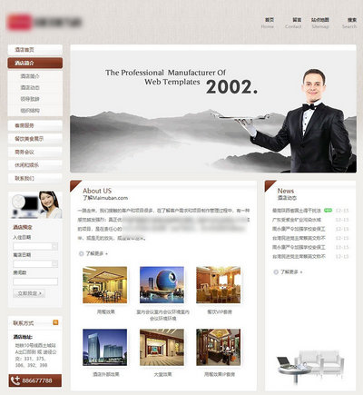 餐饮娱乐类网站html模板