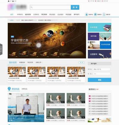 大气的视频教学平台网站模板html源码