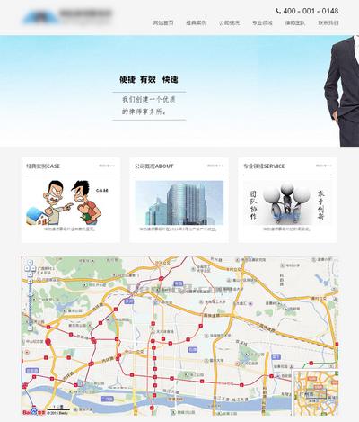 简单律师事务所网站模板html下载
