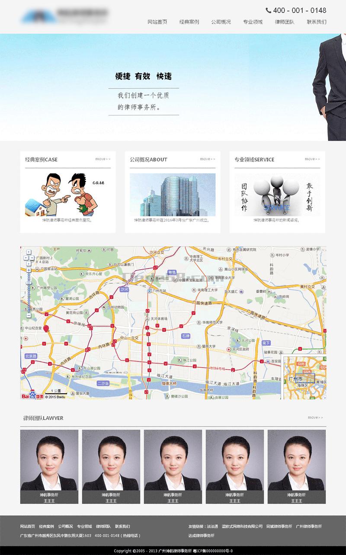 简单的律师事务所网站模板html下载