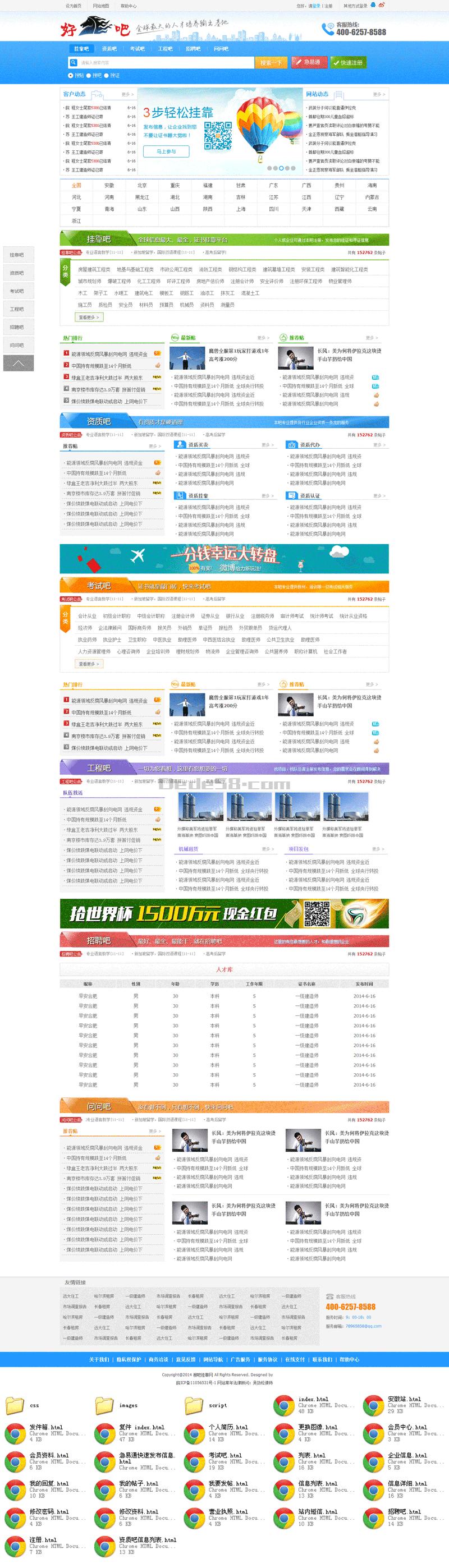 企业挂靠平台门户网站模板html整站