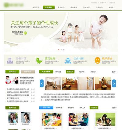 学校教育类网站html模板
