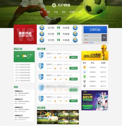 大气足球约战平台网站html整站模板