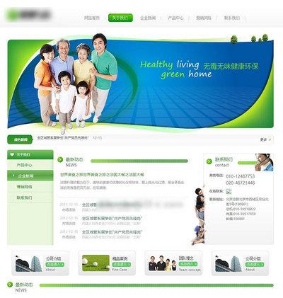 医药保健类网站html静态模板