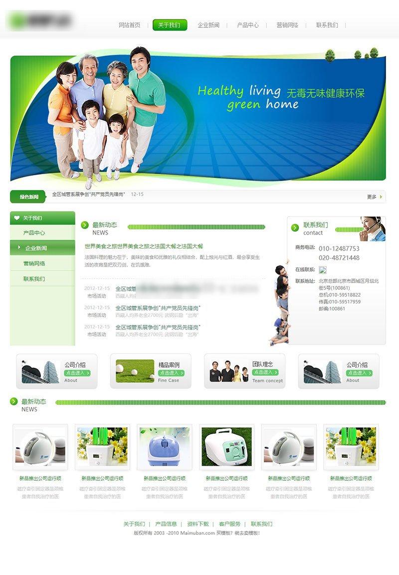 医药保健类网站html模板
