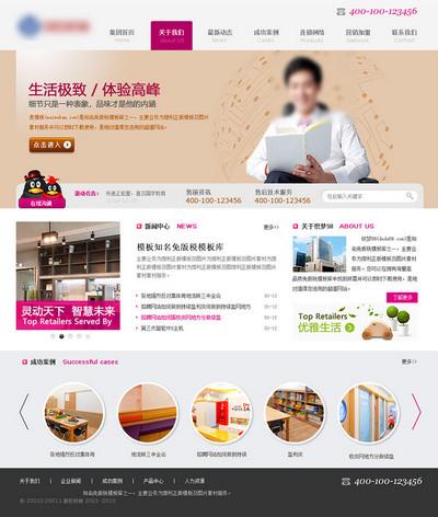 建筑装饰建材网站html模板