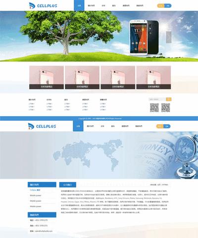 电子产品科技企业html网站模板