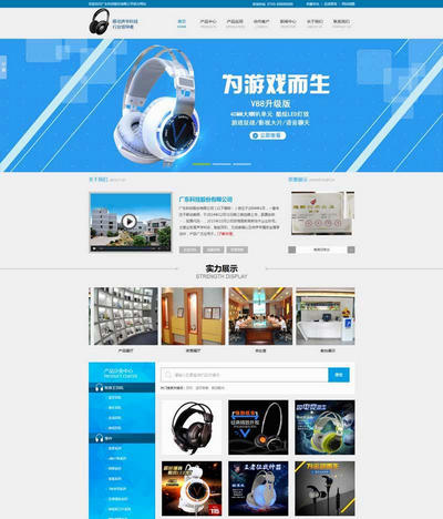 电子科技产品公司网站静态html模