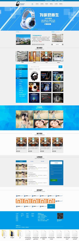 电子科技产品公司网站静态模板