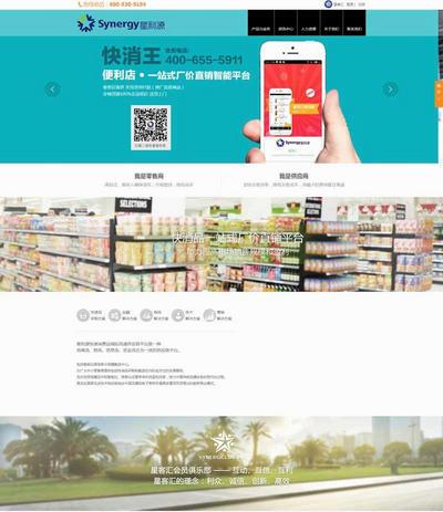 电子零售商品实业公司整站html网站模板