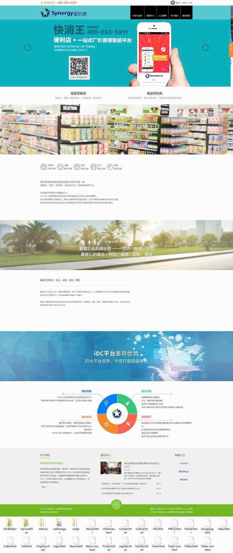 电子零售商品实业公司网站模板html整站