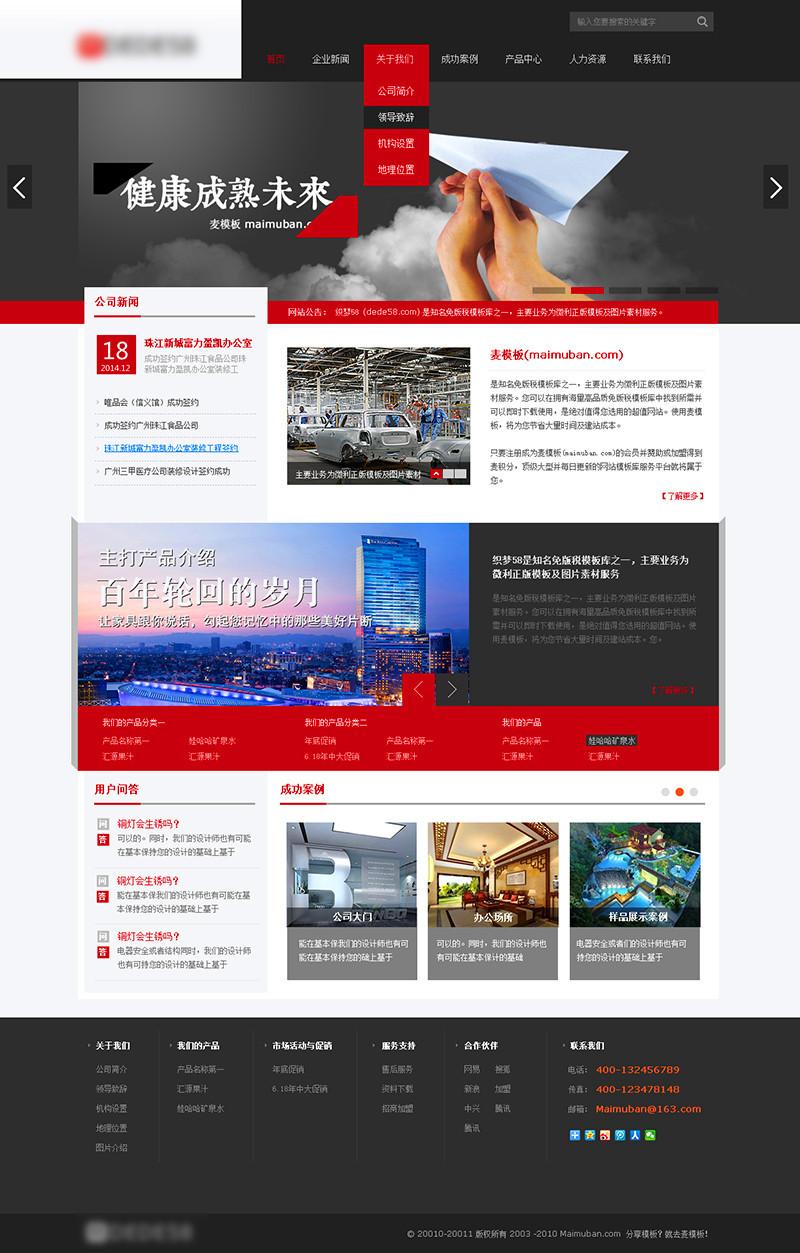 工业装饰建材网站html模板