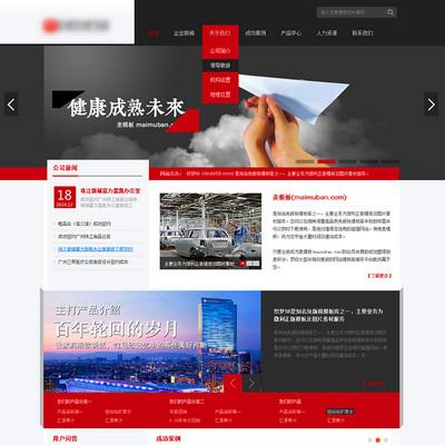 工业装饰建材网站html静态模板