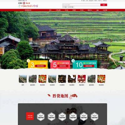 贵州山地旅游介绍html网页模板