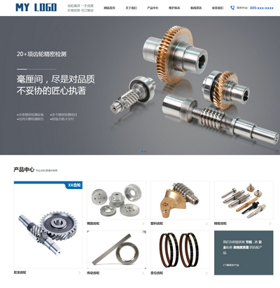 响应式齿轮机械零部件生产销售公