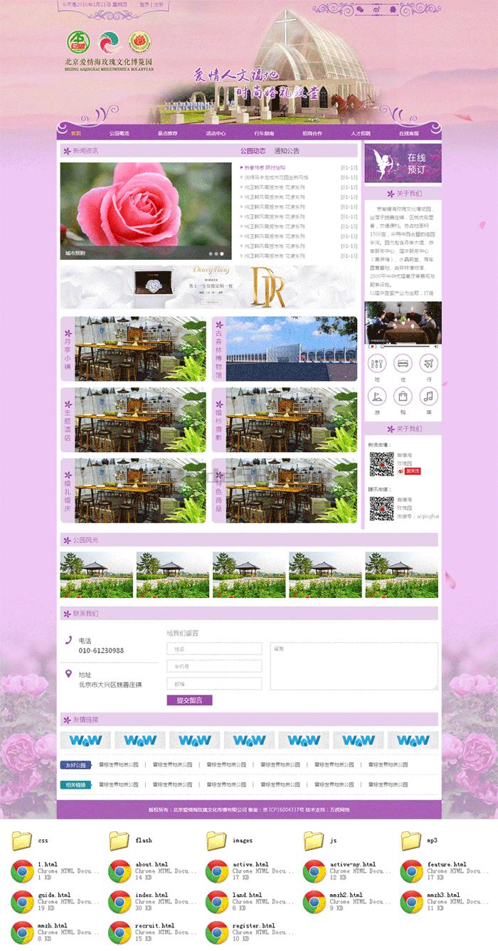 粉色的爱情海玫瑰文化传播公司网站模板