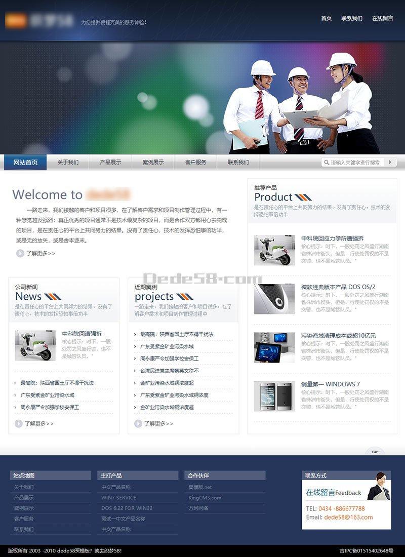 工业能源类网站html模板