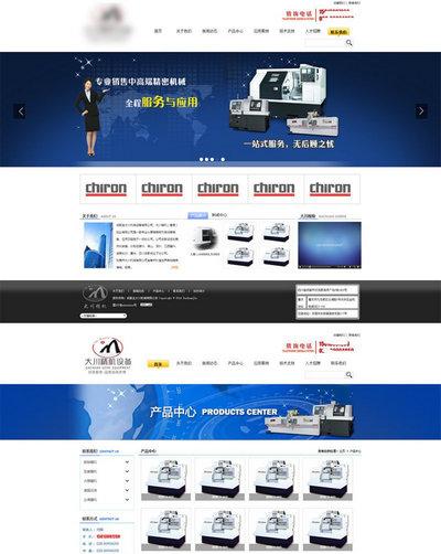 机械设备网站企业模板html下载