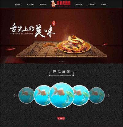 简单的餐饮美食加盟网站模板html