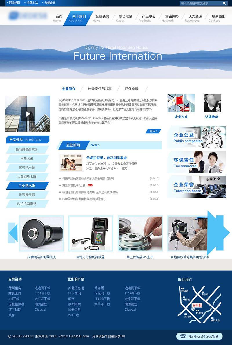 交通运输类网站html模板