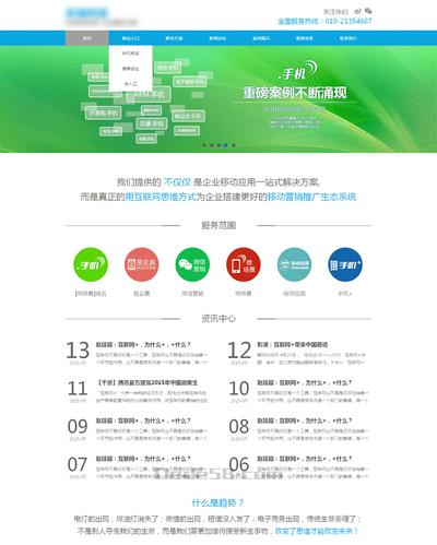 移动营销网络公司网站模板html下载