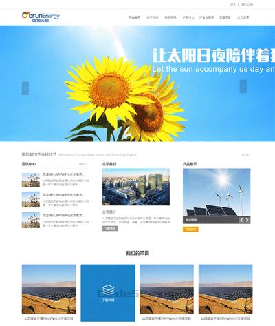 简洁能源科技公司网站静态html模板