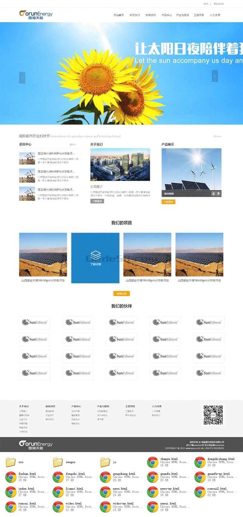 蓝色简洁的能源科技公司网站静态模板