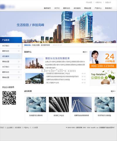 装饰建材地产集团公司网站html模