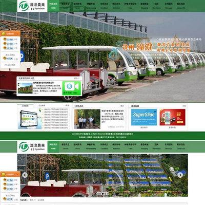 农业科技公司网站html整站模板