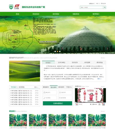 现代农业科技公司静态html模板下载