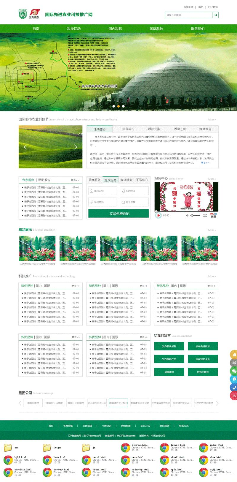 绿色的现代农业科技公司静态模板下载