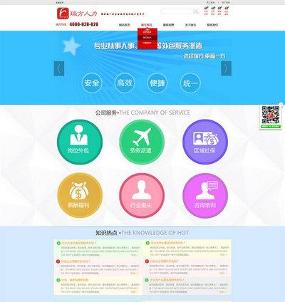 人才管理外包企业网站html整站模