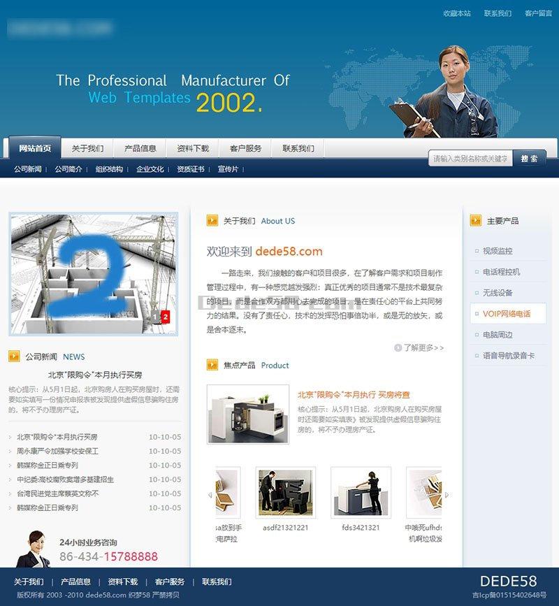 新能源类网站html模板