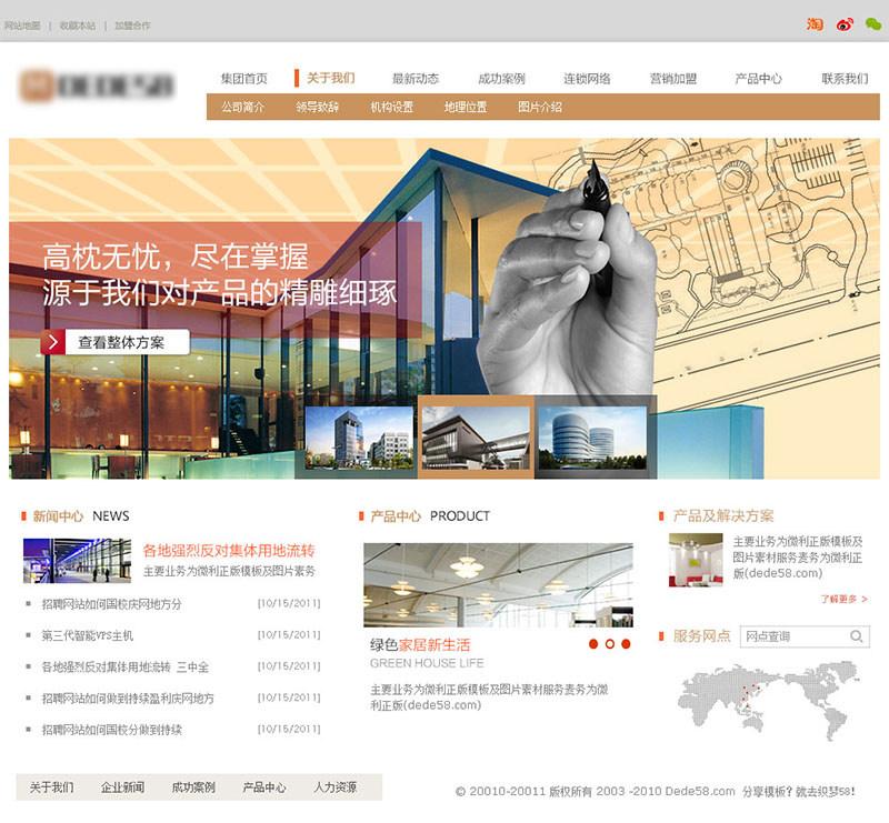 装潢建材类网站html模板