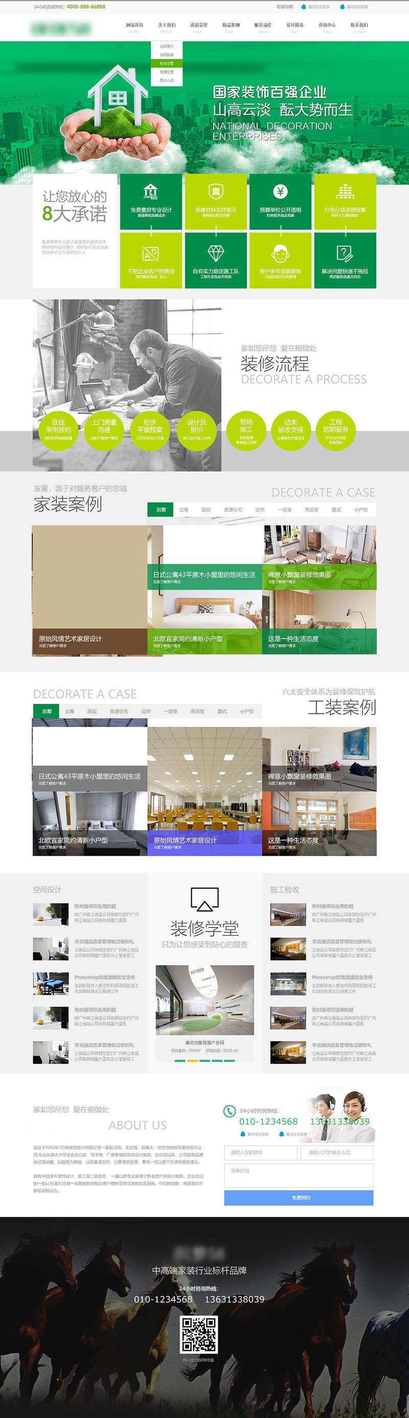 装修装饰类网站html模板