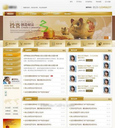 金融类网站html静态模板
