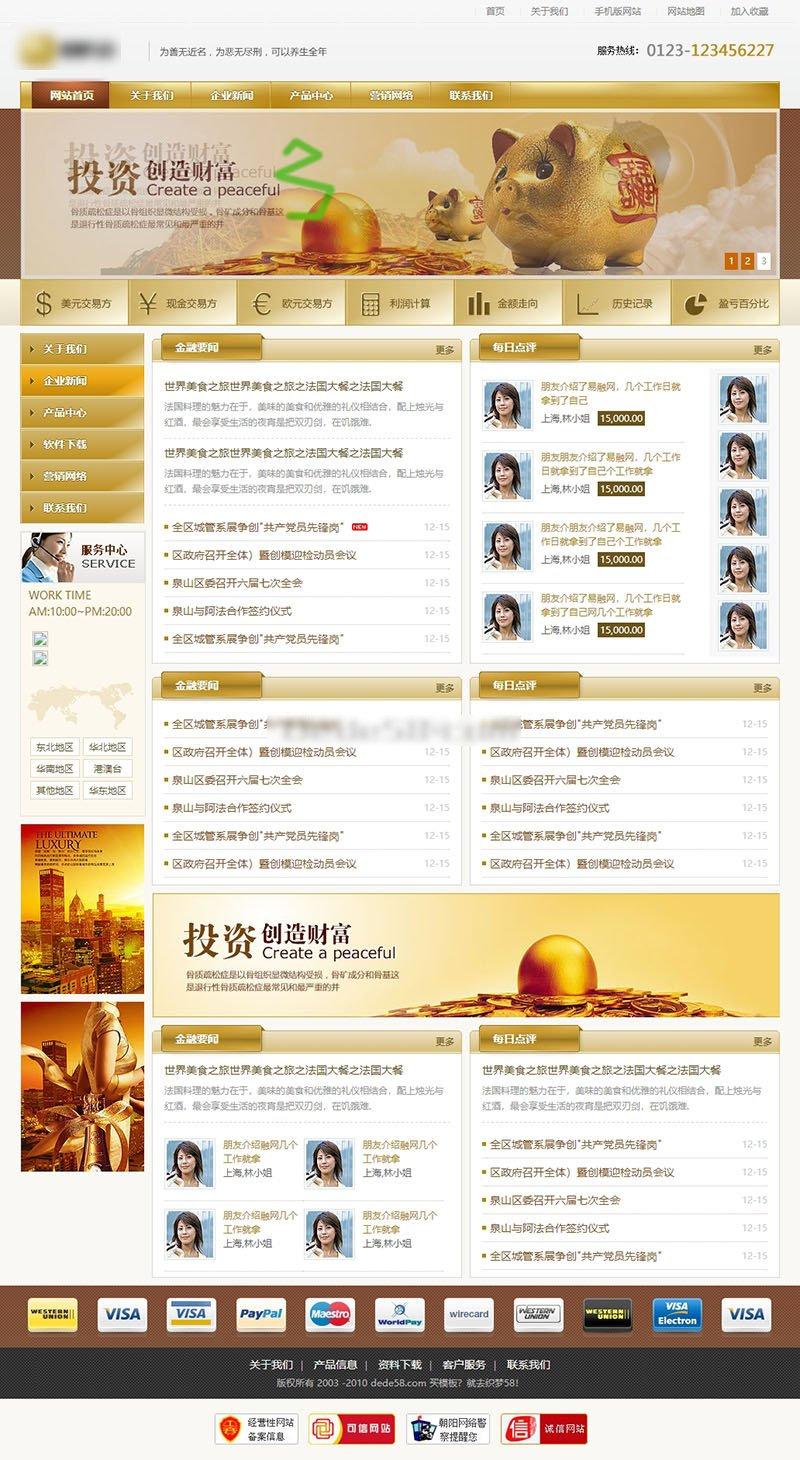 棕黄色金融类网站html模板