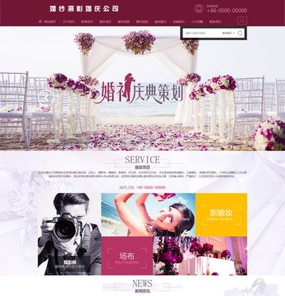 大气婚纱摄影婚庆公司网站静态模板