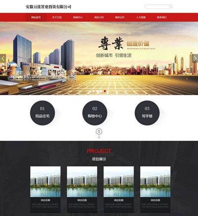 大气商铺投资公司网站静态html模板
