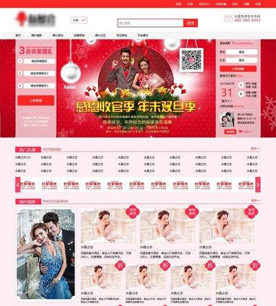 婚庆策划平台html整站网站模板