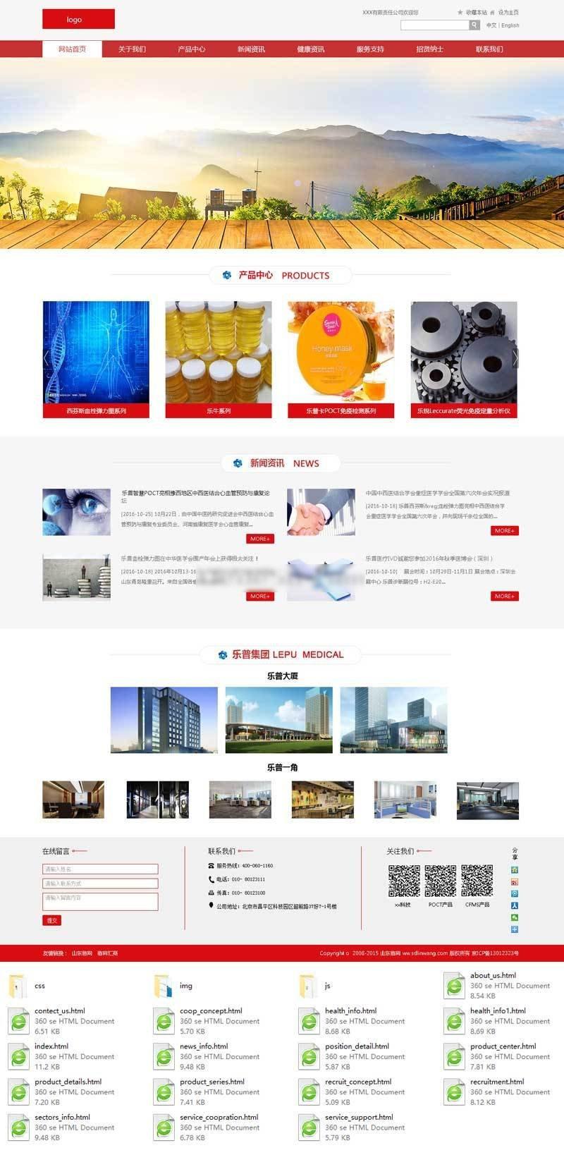 红色通用的工业网页模板html下载