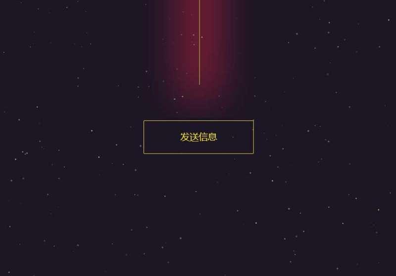html5星空背景发送射线动画按钮