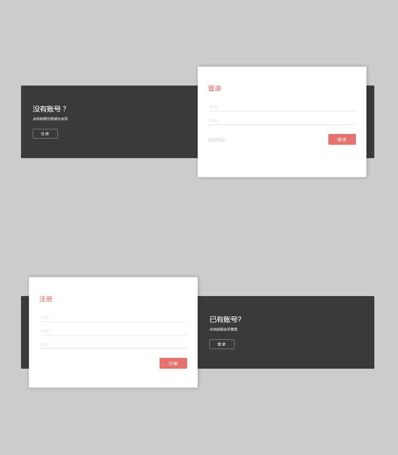 登录和注册表单动画切换ui特效
