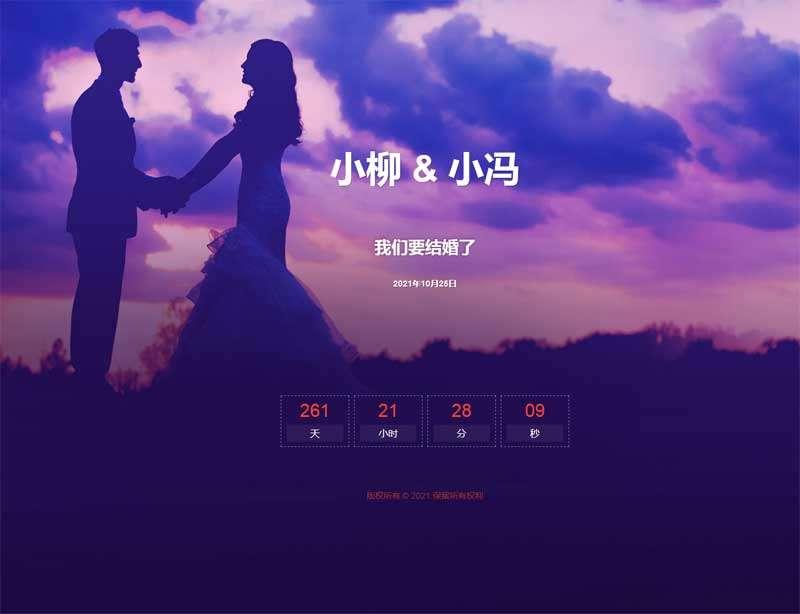 简单的结婚倒计时页面代码