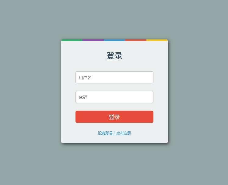 简约的登录框ui布局代码
