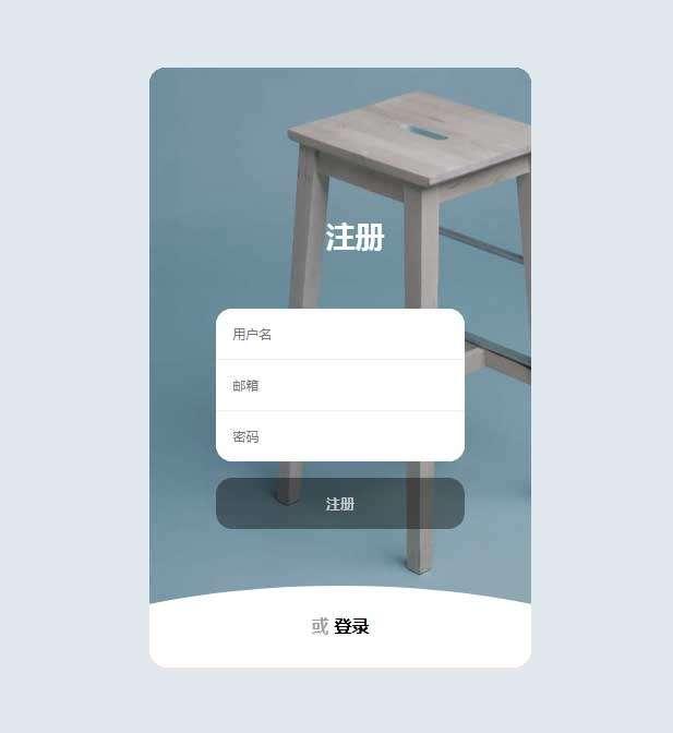 卡片式的登录注册表单ui布局