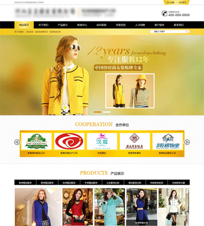 服装行业公司通用网站模板html下载