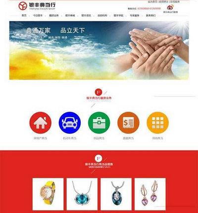简单大气典当行金融服务公司html网站模板