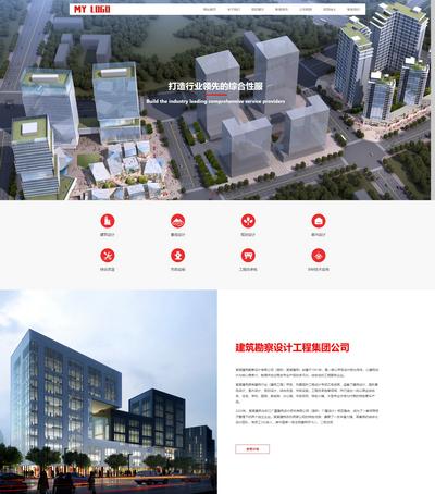 响应式建筑勘察设计工程集团公司